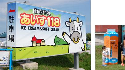 函館牛乳看板&巨大牛乳パック