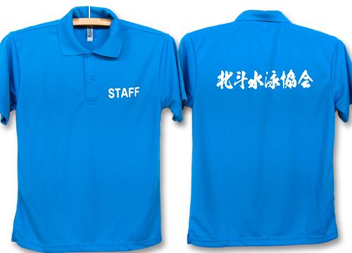 北斗水泳協会 Tシャツ