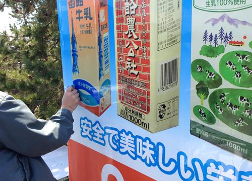 函館牛乳 看板