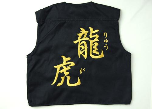 子供用ニッカベスト 刺繍