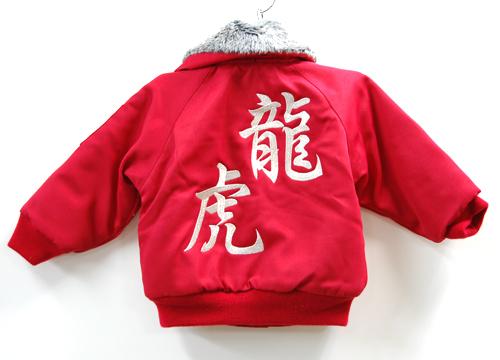 子供用パイロットジャンパー 刺繍