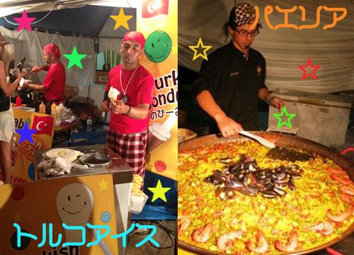 函館芸術祭 トルコアイス パエリア