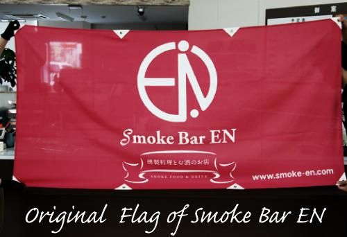 Smoke Bar EN