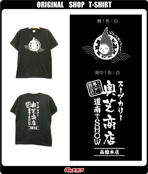 奥芝商店 Tシャツ