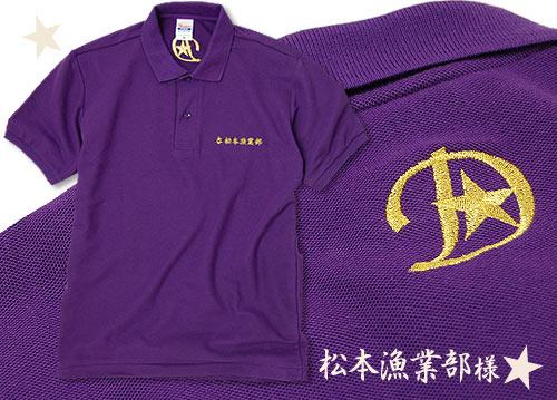 松本漁業部様 ポロシャツに金糸刺繍