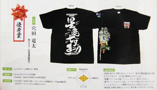 第5回Tシャツ職人グランプリ2014
