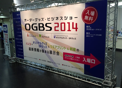 OGBS 2014