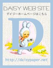 デイジーホームページはこちら