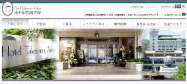 竹園ホテル
