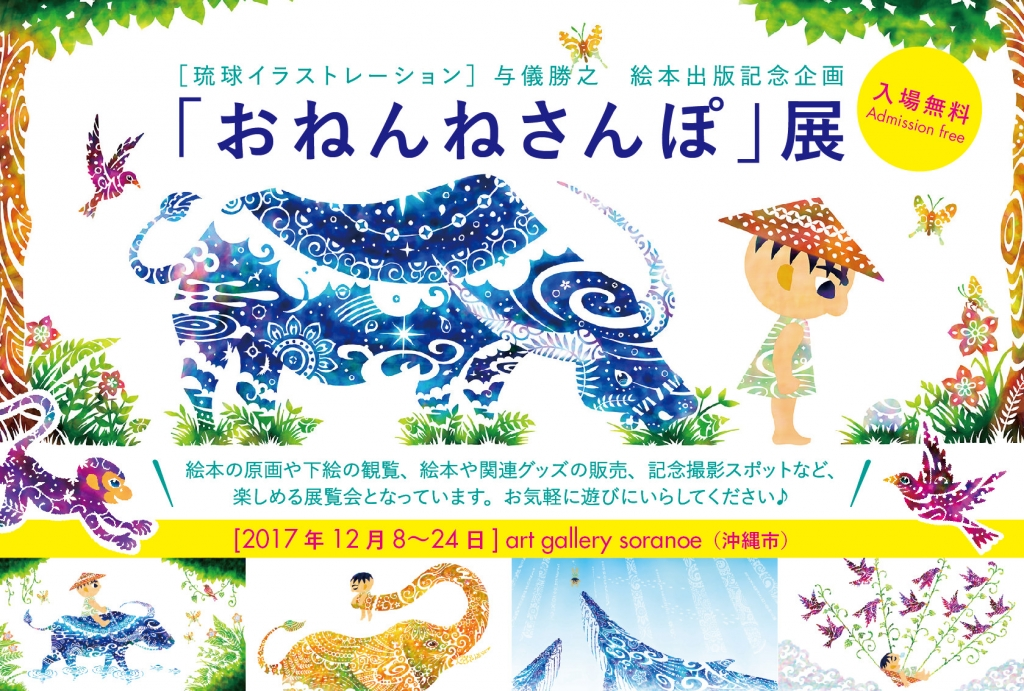 「おねんねさんぽ」展 2ヶ所開催!