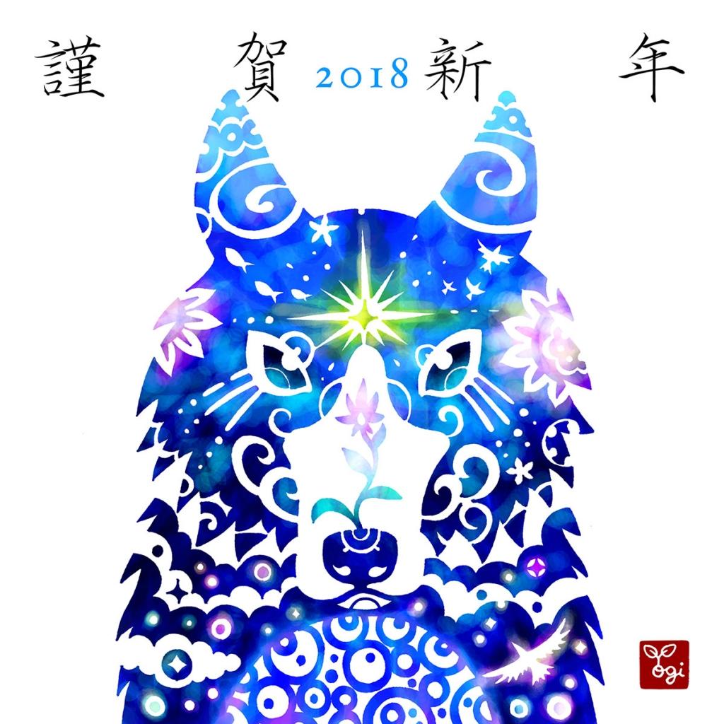 新年のご挨拶 2018