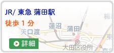 JR/東急 蒲田駅東口から徒歩1分