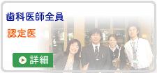 歯科医師全員、日本矯正歯科学会・認定医