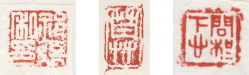 古銅印の印面
