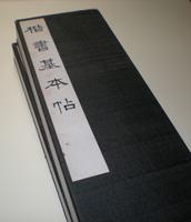 芳翠直筆の楷書折帖