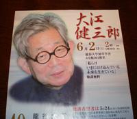 龍谷大学法学部40周年記念講演