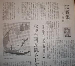 朝日新聞「定義集」