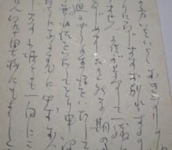 山田喆と藤森朋夫のハガキ | 和...