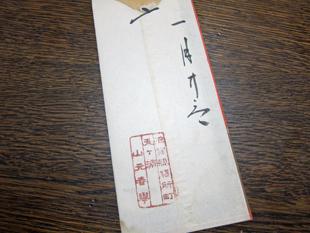 文人愛用味わい住所印ギャラリー・25――日本画家・山元春挙 ...