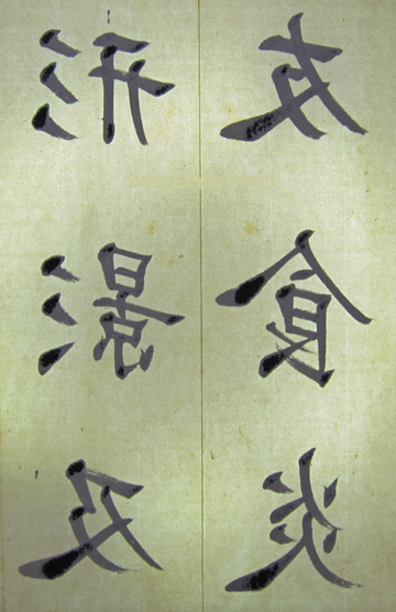 松本芳翠楷書基本帖16.jpg