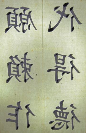 松本芳翠楷書基本帖17.jpg