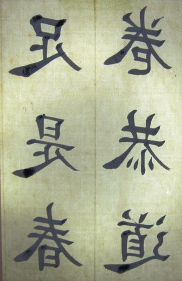 松本芳翠楷書基本帖28.jpg