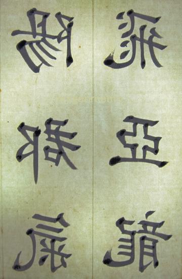 松本芳翠楷書基本帖32.jpg
