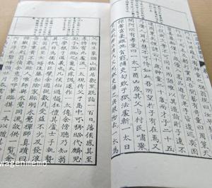 鴻雪爪著『山高水長図記』巻.jpg