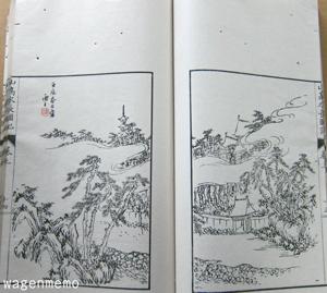 鴻雪爪著『山高水長図記』上.jpg