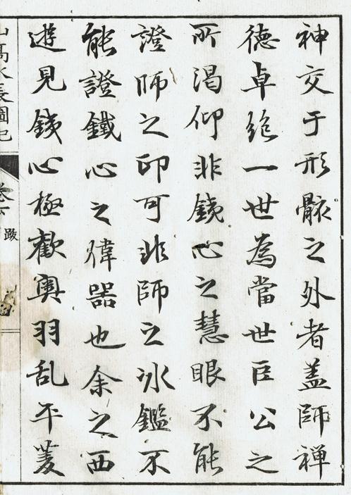 3鴻雪爪著『山高水長図記』の.jpg