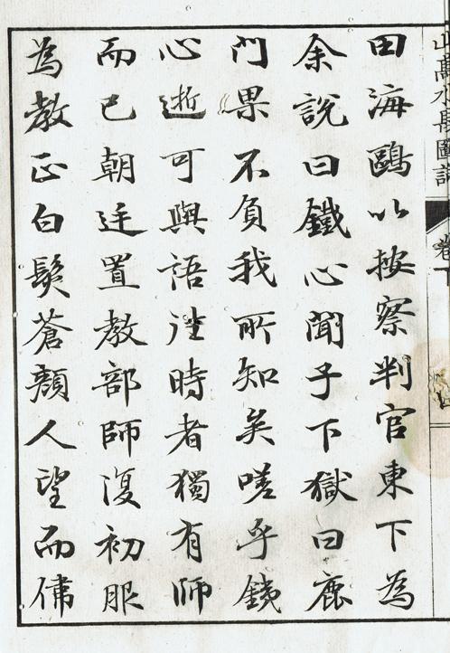 4鴻雪爪著『山高水長図記』日.jpg