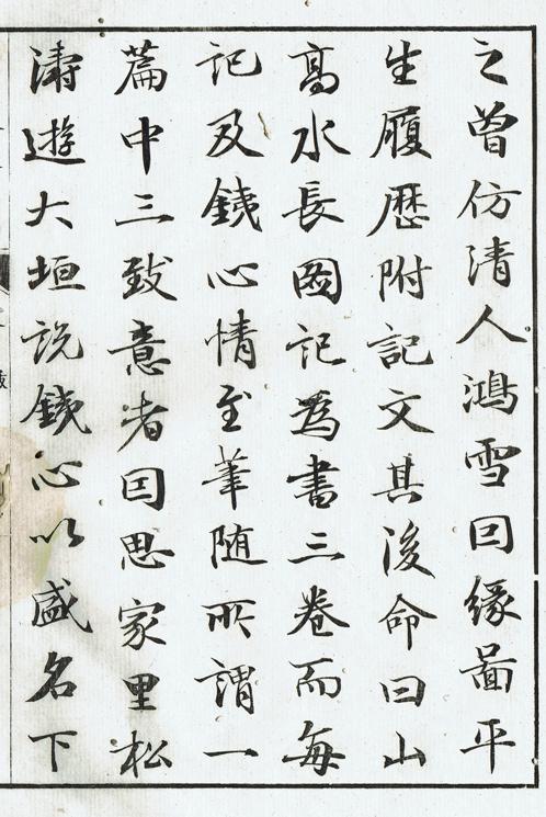 5鴻雪爪著『山高水長図記』く.jpg
