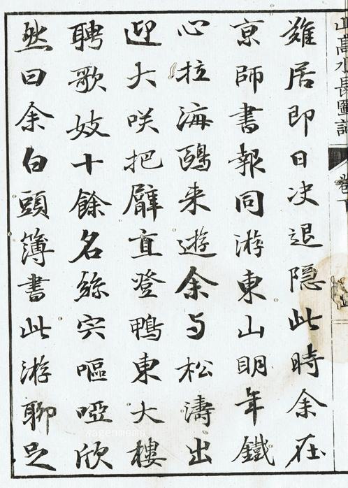 6鴻雪爪著『山高水長図記』明.jpg