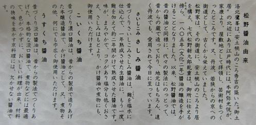 松野しょうゆについて.jpg