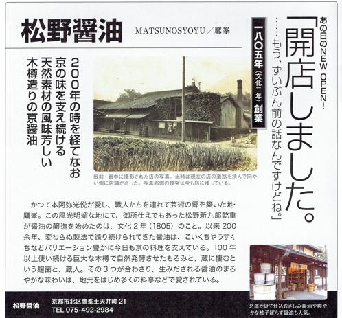 松野醤油 雑誌より.jpg