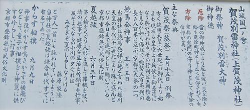 京都上賀茂神社祭典.jpg