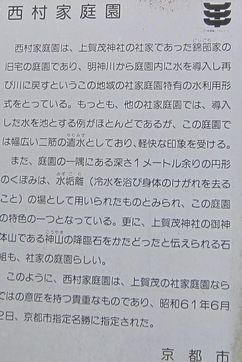 c上賀茂保存地区3.jpg