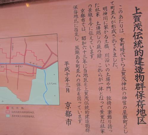 d上賀茂保存地区4.jpg