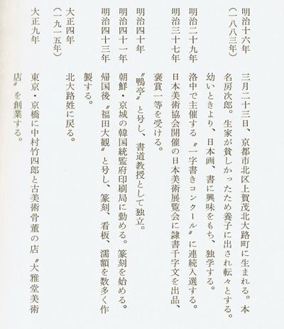 u魯山人略歴1.jpg