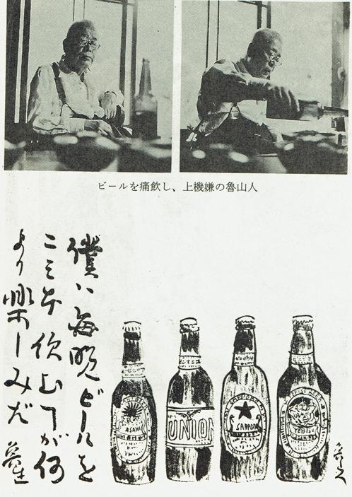 w魯山人ビール.jpg