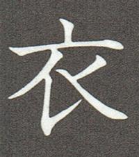 衣教科書体2.jpg