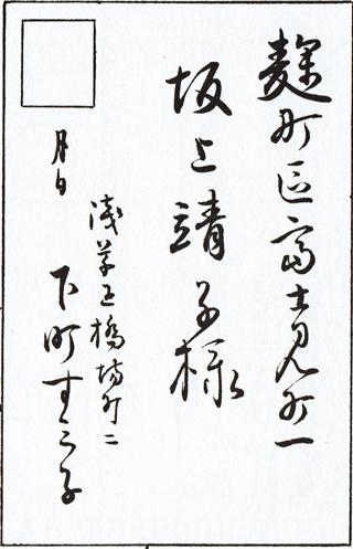小野小鵞はがき表書き見本.jpg