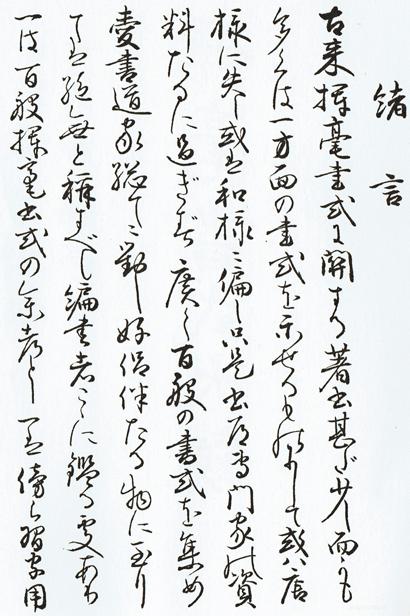 小野小鵞書籍緒言.jpg