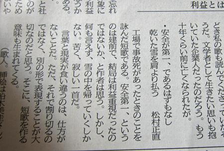 道ばたの短歌?2014.10.24.jpg