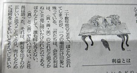 道ばたの短歌?吉川宏志.jpg
