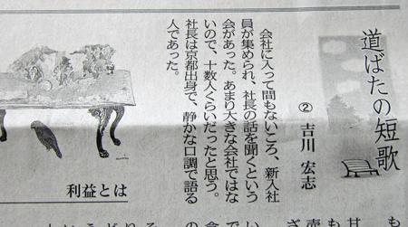 道ばたの短歌?吉川宏志西日.jpg