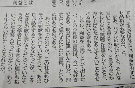 道ばたの短歌?西日本新聞.jpg