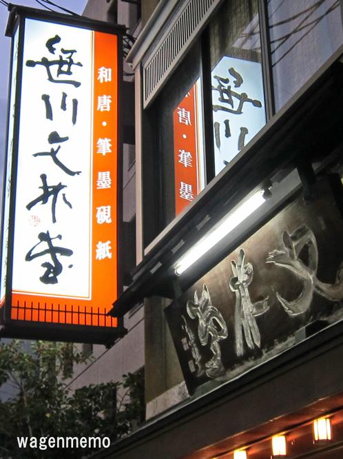 o奈良三条笹川文林堂清水公照.jpg