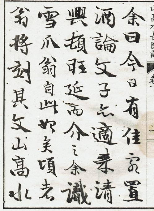 巌谷一六跋山高水長図記2.jpg