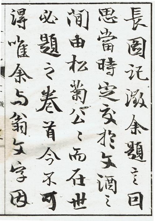 巌谷一六跋山高水長図記3.jpg